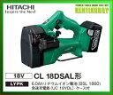 日立電動工具 18V 【6.0Ah】 充電式全ネジカッタ  CL18DSAL(LYPK)