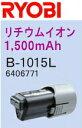 リョービ 10.8V 【1.5Ah】リチウムイオン電池パック B-1015L 6406771