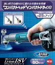 マキタ電動工具 18V充電式アングルインパクトドライバー TL061DZ(本体のみ)【バッテリー・充電器は別売】