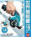マキタ電動工具 【85mm】10.8V充電式マルノコ HS3...