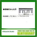 日立電動工具 研磨式かんな刃(2枚入り) No.0095-8728 高速度鋼チップ付き