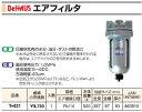 新潟精機 BeHAUS エアコンプレッサー用エアフィルター T-421 水分、油分、ダストの除去に