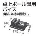 マキタ電動工具 卓上ボール盤用バイス KK00000100