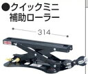 マキタ電動工具 クイックミニ補助ローラー A-47450