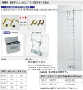 ピカ 避難用 鋼製折りたたみはしご ES-42【全長4.14m】