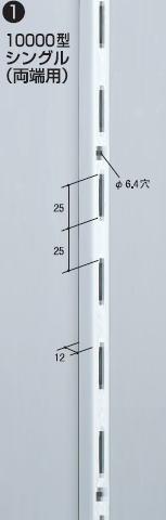 スガツネ工業 棚柱 ダボレール シングル穴(両端用) 1495mm エレメントシステム