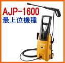 【在庫あり営業日即出荷可能】リョービの最上級機種 AJP-1600高圧洗浄機!【送料無料1225】