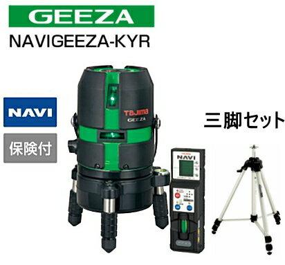 タジマツール グリーンレーザー墨出し器 ジーザ ナビ NAVIGEEZA-KYRSET(本体+NAVI受光器+三脚セット) GZAN-KYRSET