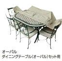 タカショー エクステリア ファニチャーカバー オーバルダイニングテーブル(オーバル)セット用 ACT-FC1