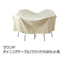 エクステリア ファニチャーカバー ラウンド ダイニング テーブル