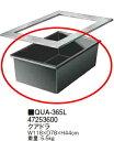 タカショーエクステリア 成型池【365L】 クアドラ QUA-365L【※メーカー直送品のため