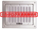 宇佐美工業 UK-GA1520-S【シルバー】金網なし 〈ス...