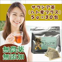 サラシア茶プラスハト麦 5g×30包(コタラヒム茶)サラシア力 エキス サプリ 食前茶 善玉菌 ビフィズス菌 サラシノール (サラシア牛丼) ダイエット茶 脂肪、糖分、血糖値が気になる方に 賞味期限:2021.1.15 母の日