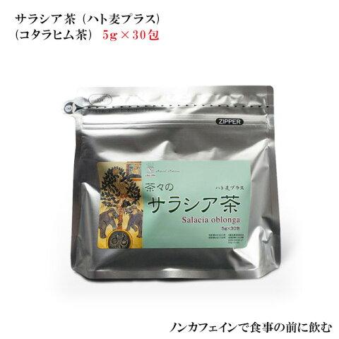 サラシア茶プラスハト麦 5g×30包(コタラヒム茶)サラシア力 エキス サプリ 食前茶 善玉菌 ビフィズス菌 サラシノール (サラシア牛丼) ダイエット茶 脂肪、糖分、血糖値が気になる方に 賞味期限:2021.03.15 母の日