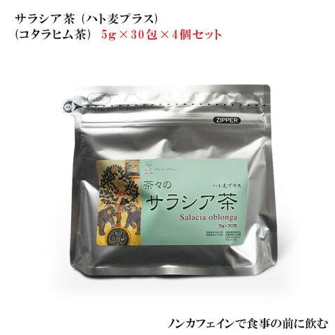 サラシア茶 (ハト麦プラス)(5g×30包)×4個 (コタラヒム茶)サラシア力 エキス サプリ 食前茶 善玉菌 ビフィズス菌 サラシノール (サラシア牛丼) ダイエット茶 脂肪、糖分、血糖値が気になる方に 賞味期限:2021.03.15送料無料 母の日