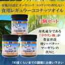 【香りがないタイプ】有機JAS認定 オーガニック有機レギュラーココナッツオイル 454g×3個(1個約1854円)痩せやすい体質に改善・ダイエットオイル