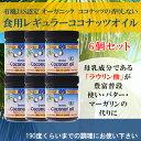 【香りがないタイプ】有機JAS認定 オーガニック有機レギュラーココナッツオイル 454g×6個(1個約1744円)痩せやすい体質に改善・ダイエットオイル