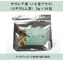 サラシア茶 (ハト麦プラス)5g×30包(コタラヒム茶)サラシア力 食前茶 ストレスを溜めないダイエット茶 賞味期限:2020.1.15 2個以上 送料無料△