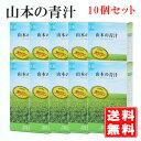 【青汁】有機JAS認定山本の 青汁 60g×10個SOD酵素が体内活性酸素を除去・野菜不足解消・トイレがすっきりに送料無料・代引料無料