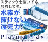 おはよう水素 水素水生成スティック プラズマプラクシス 2本セット水道水を簡単に水素水に、加熱しても水素が抜けない送料無料・代引料無料