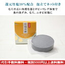 ジュゲン 高濃度 竹塩石鹸(抗酸化石けん) 80g 泡立てネット付き 酸化還元電位−500mv!2個以上送料無料 10P03Dec16