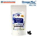 オメガプラス 80粒(1粒440mg) 有機亜麻仁油とルリジサ油をブレンドした必須脂肪酸カプセルタイプサプリメント 5カプセル中にはオメガ3..