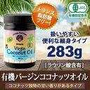 【香りがあるタイプ】有機バージンココナッツオイル 283g【...