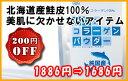 国産鮭皮100% マリン コラーゲン パウダー 100g collagen ペプチド 微顆粒ドリンク
