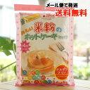 おいしい米粉のホットケーキみっくす(プレーン)/180g【南出製粉】【メール便の場合、送料無料】