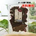 海藻 ダルス【メール便発送】...