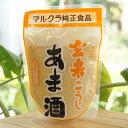玄米こうじあま酒/250g【マルクラ】