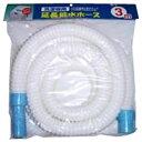 三洋化成 延長用排水ホース(3m) EDDH-03