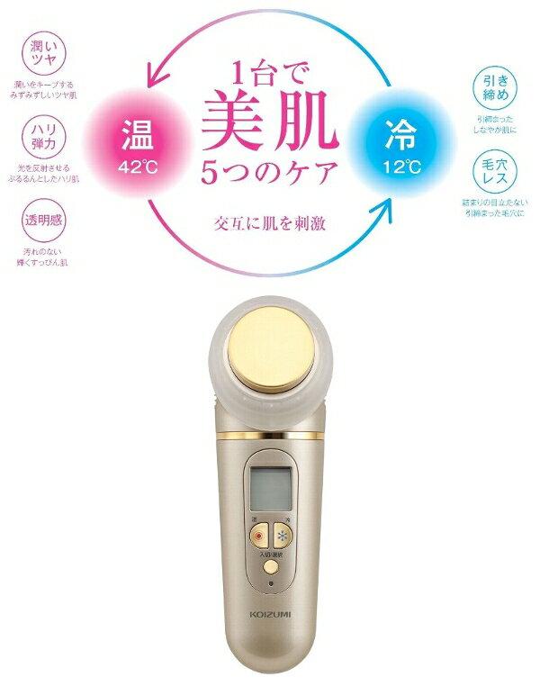 KOIZUMI(コイズミ) エステ 温冷美顔器 ゴールド KLX-0200/N【ホットで肌をやわらかく クールで引き締め肌を美しく 温度差30℃で肌ケア】