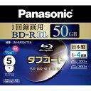【送料無料】Panasonic(パナソニック)LM-BR50LT5N ブルーレイディスク 日本製 録画用4倍速 50GB(片面2層 追記型) 5枚パック