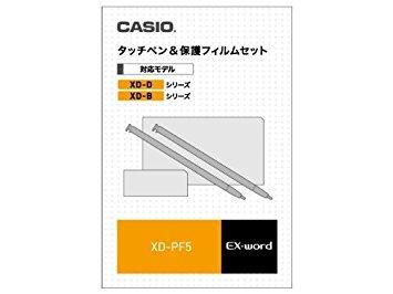 【メール便可】CASIO(カシオ) EX-word エクスワード 電子辞書用タッチペン+保護フィルムセット XD-PF5