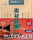 【訳あり箱日焼け】データクラフト 素材辞典 Vol.48 クリスマス・お正月編
