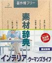 【訳あり箱日焼け】データクラフト 素材辞典 Vol.123 インテリア・ウーマンズライフ編