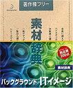 【訳あり箱日焼け】【送料無料】データクラフト 素材辞典 Vol.113 バックグランド-ITイメージ編
