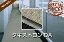 床シート 長尺塩ビシート タキロン タキストロンQA(1350mm×10m)