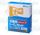 【簡易トイレ】マイレットmini10(災害用)(10回分)※おひとり様約2~3日分【※キャンセル返品不可...