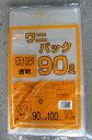 ごみ袋 透明 90L厚み0.05mm×巾900×深さ1000(10枚入)