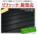 メタル建材 屋根材 リファーナ本体  1ケース/8枚入ニスクカラーSGL 新日鐵住金グループ