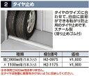 *イナバ物置 アイビーストッカー オプションタイヤ止め 間口1100mm用(H2-1175)