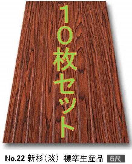 *ヨドプリント 長さ6尺(約1830mm) No.22 新杉淡10枚入セット
