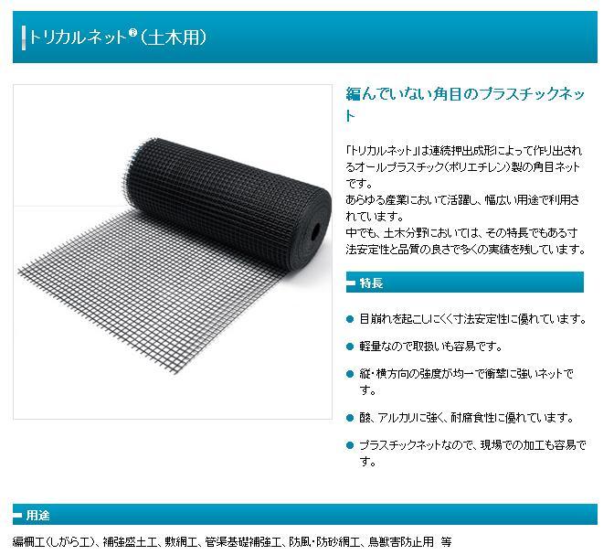 *大日本プラスチック トリカルネット(土木用) 【N-9】幅100cmx長さ50m 1巻/50m 1巻/19Kg色:黒 ポリエチレン製大プラ