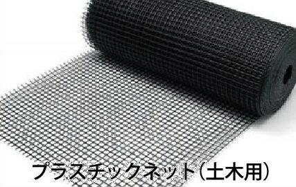 *大日本プラスチックス ネトロンシート(土木用)【D6】幅124cmx長さ30Mx厚み1.4mm1巻/30m 1巻/13Kg色:黒 オールプラスチック製大プラ