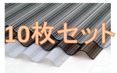 *アイリスシンヨー製 塩ビ波板 ガラスネット波板長さ5尺 10枚入セット 鉄板小波(32波)