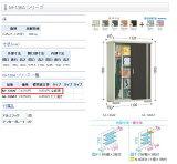 *タクボ物置 小型物置 Mシリーズ全面棚タイプ/M−136AF