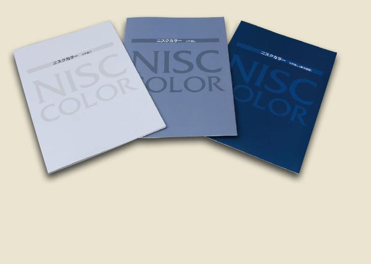 *商品カタログ色見本 日鉄住金鋼板 カラー鋼板二スクカラー トタン トタン板