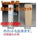 *カラー 平板 トタン板 色限定パールクリーム 厚さ0.8mm 幅610mm1メートルあたり972円